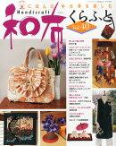 パッチワーク倶楽部増刊 和布くらふと Vol.40 2015年 05月号 [雑誌]