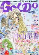 プリンセス GOLD (ゴールド) 2015年 05月号 [雑誌]