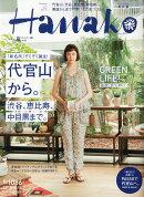 Hanako (ハナコ) 2015年 5/14号 [雑誌]