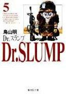 Dr.スランプ(5)