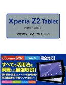Xperia Z2 Tablet Perfect Manual docomo/au/Wi-Fi対応版