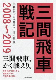 三間飛車戦記 2008〜2019 [ 小倉久史 ]