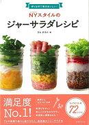 【バーゲン本】NYスタイルのジャーサラダレシピ