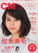 CM NOW (シーエム・ナウ) 2015年 05月号 [雑誌]