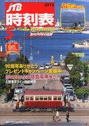 JTB時刻表 2015年 05月号 [雑誌]
