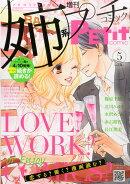 姉系Petit Comic (プチコミック) 5号 2015年 05月号 [雑誌]