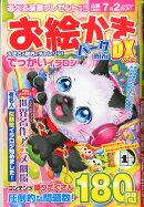 お絵かきパークmini (ミニ) デラックス Vol.4 2015年 05月号 [雑誌]