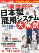週刊 東洋経済 2015年 5/30号 [雑誌]