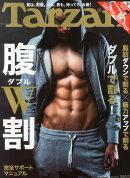 Tarzan (ターザン) 2015年 5/28号 [雑誌]
