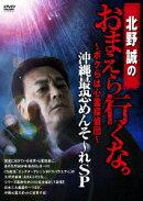 【予約】北野誠のおまえら行くな。〜ボクらは心霊探偵団〜 沖縄最恐めんそ〜れSP