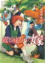 魔法使いの嫁 15 (BLADEコミックス) [ ヤマザキコレ ]