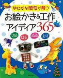 【バーゲン本】お絵かき&工作アイディア365