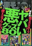 裏モノ JAPAN (ジャパン) 2015年 05月号 [雑誌]