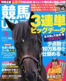 UMAJIN (ウマジン) 2015年 05月号 [雑誌]