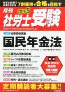 月刊 社労士受験 2015年 05月号 [雑誌]