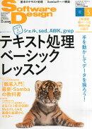 Software Design (ソフトウェア デザイン) 2015年 05月号 [雑誌]