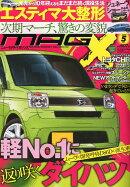 NEW MODEL MAGAZINE X (ニューモデルマガジン X) 2015年 05月号 [雑誌]