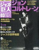 【特製クリアファイル付き】ジャズの巨人 第3号(5/26号) ジョン・コルトレーン 1