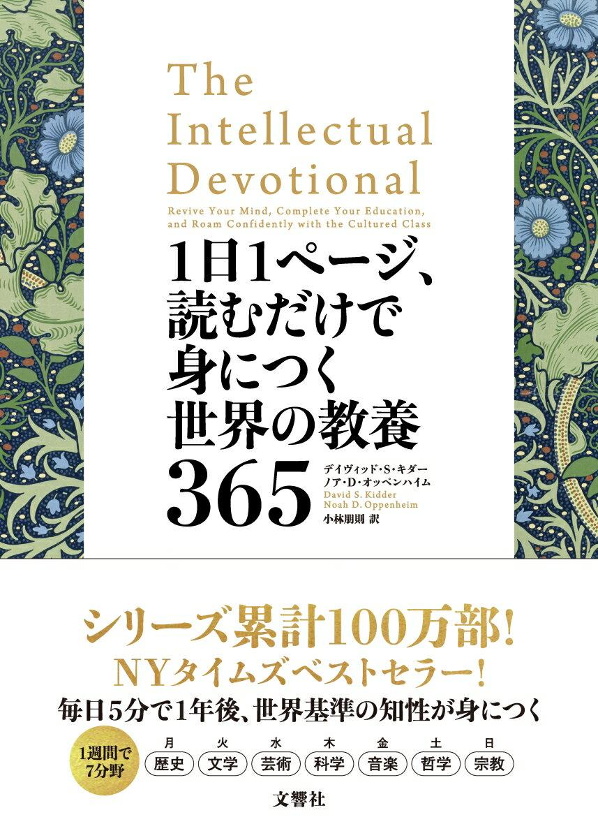 1日1ページ、読むだけで身につく世界の教養365 [ デイヴィッド・S・キダー ]