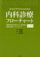 ホスピタリストのための内科診療フローチャート第2版