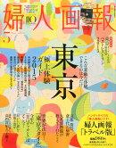 トラベルサイズ婦人画報 2015年 05月号 [雑誌]