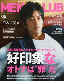 MEN'S CLUB (メンズクラブ) 2015年 05月号 [雑誌]