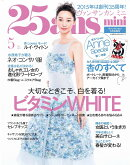 25ans mini (ヴァンサンカンミニ) 2015年 05月号 [雑誌]