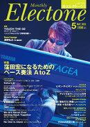 エレクトーンをもっと楽しむための情報&スコア・マガジン 月刊エレクトーン 2015年5月号
