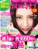 ケイコとマナブ関西版 2015年 05月号 [雑誌]