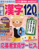 厳選漢字120問 2015年 05月号 [雑誌]