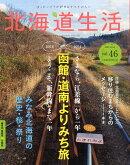 北海道生活 2015年 05月号 [雑誌]