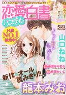 恋愛白書パステル 2015年 05月号 [雑誌]
