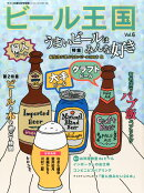 ビール王国 2015年 05月号 [雑誌]