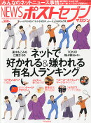 週刊ポスト増刊 NEWS(ニュース)ポストセブンマガジン 2015年 5/1号 [雑誌]
