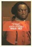 【謝恩価格本】アフリカ人、イクイアーノの生涯の興味深い物語