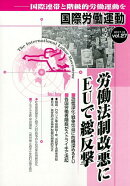 国際労働運動(vol.27(2017.12))