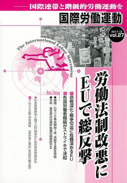 国際労働運動(vol.27(2017.12)) 労働法制改悪にEUで総反撃 [ 国際労働運動研究会 ]