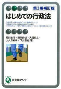 はじめての行政法第3版補訂版 (有斐閣アルマ) [ 石川敏行 ]