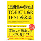 短期集中講座!TOEIC L&R TEST英文法 (ASUKA CULTURE)