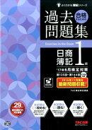 合格するための過去問題集日商簿記1級('17年6月検定対策)