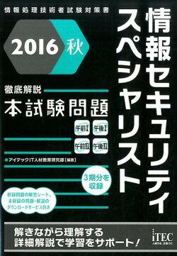 情報セキュリティスペシャリスト徹底解説本試験問題(2016秋)