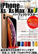 初めてでもすぐわかるiPhone Xs/Xs Max/XRパーフェクトマスター