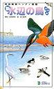 新・水辺の鳥改訂版 野鳥観察ハンディ図鑑 [ 安西英明 ]