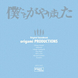 僕たちがやりました Original Soundtrack [ origami PRODUCTIONS ]