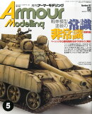 Armour Modelling (アーマーモデリング) 2015年 05月号 [雑誌]