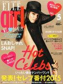 ELLE girl (エル・ガール) 2015年 05月号 [雑誌]