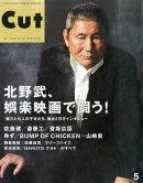 Cut (カット) 2015年 05月号 [雑誌]