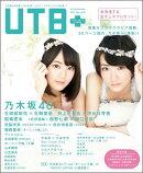 UTB+ (アップ トゥ ボーイ プラス) vol.25 2015年 05月号 [雑誌]