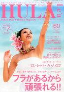 HULA Lea (フラレア) 2015年 05月号 [雑誌]
