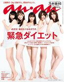 an・an (アン・アン) 2015年 5/27号 [雑誌]